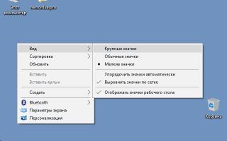 Размер значков рабочего стола Windows 10: как изменить