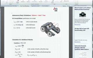 Как установить Mathcad 15 на Windows 10