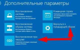Windows 10 не запускается после обновления