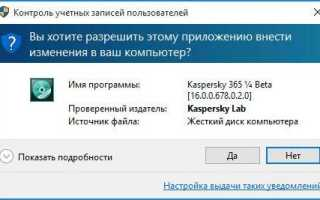 Как отключить UAC в Windows 10 — способы включения и отключения защиты