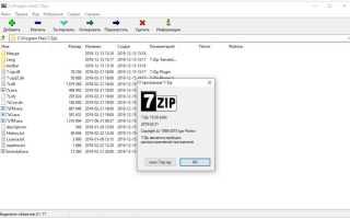 7 Zip для Windows 10