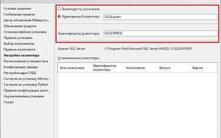 Microsoft SQL Server для Windows 10 (32/64 bit)