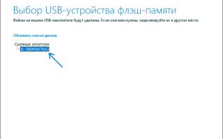 Windows 10 Pro x64 Rus загрузочная флешка скачать торрент
