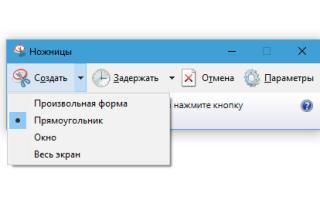 Яркие скриншоты средствами Windows