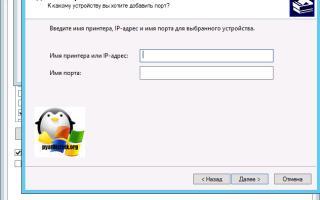 Решение ошибки «Windows не удается подключиться к принтеру»