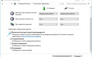 Включить и отключить быстрый запуск Windows 10