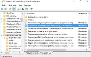 Включаем Защитник Windows 10