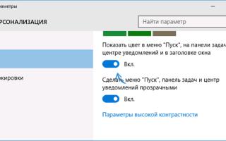 Что нового в Windows 10 версии 1511