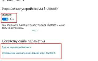 Как включить и настроить Bluetooth на ноутбуке с Windows 10