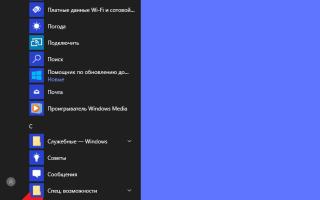 Изменения времени в ОС Windows 10