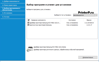 Samsung M2020 Driver for Windows