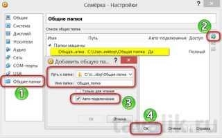 Virtualbox — общая папка: как подключить?