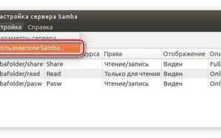 Создание домашней сети с помощью Samba для устройств под управлением ОС Windows, Linux, Android
