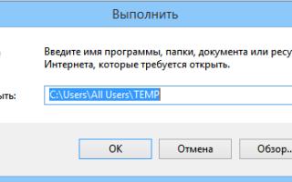 Правильная Очистка Папки Temp Windows XP 7 8 10 Три Метода