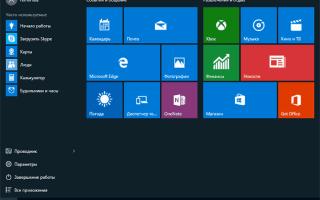 Настройка выключения компьютера или как ускорить выключение в Windows 10 / 8 / 7