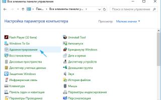Ошибка Windows 10: «Администратор заблокировал выполнение этого приложения».