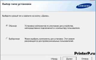 Скачать драйвер для принтера Samsung ML-1640 бесплатно