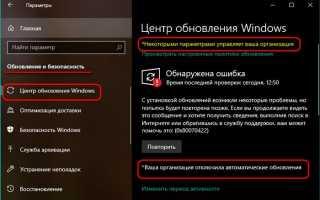 Как отключить обновления на Виндовс 10