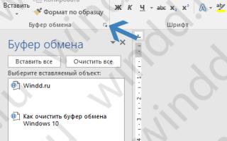 Как открыть буфер обмена в Windows 10: советы и программы