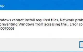 Как исправить ошибку 0x80070006 в Центре обновления Windows?