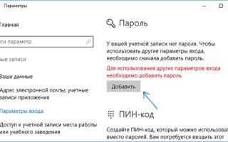 Как поставить пароль на компьютер Windows7, Windows10 при включении?