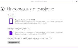 Как обновить телефон до Windows Phone 10 (официально)