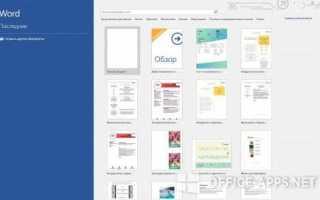Скачать бесплатно Office 2019 русские версии