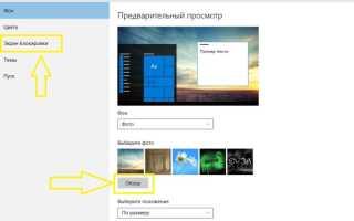 Как установить обои на рабочий стол для Windows 10