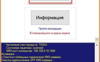 Таблетка для Windows 10