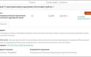Как установить драйвер на HP Laserjet p1102s, если нет установочного диска