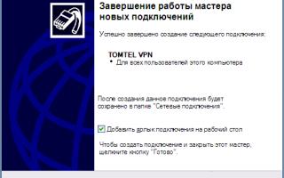 Настройка VPN Windows 10