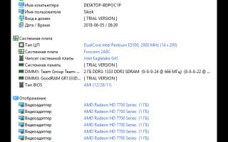 AIDA64 Extreme Edition — скачать бесплатно AIDA64 Extreme Edition 6.20.5300