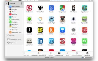 Нашел лучшую замену iTunes. Копирует любые файлы на iPhone