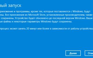 Как мне сбросить Windows 10 до заводских настроек и стереть все данные?