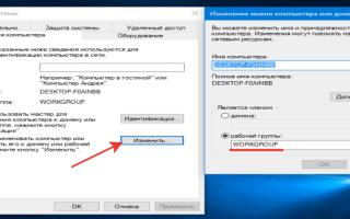 Wi-Fi сеть компьютер-компьютер или Ad-hoc в Windows 10 и Windows 8