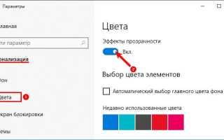 Как выполняется настройка прозрачности в Windows 10?