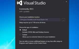 Microsoft Visual Studio для Windows 10 (32/64 bit)