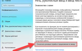 Отключение служб шпионажа и слежения в Windows 10