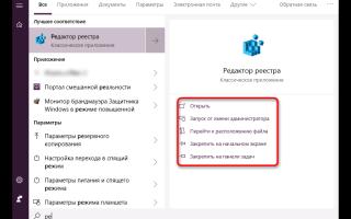 Как открыть регистр в windows 10