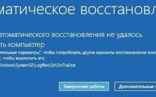 Компьютер запущен некорректно Windows 10 загрузилась неправильно