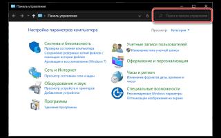 Строка поля поиска в Windows 10