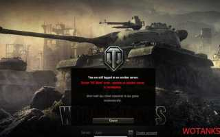 World of Tanks вылетает при запуске — проблема решена (инструкция)