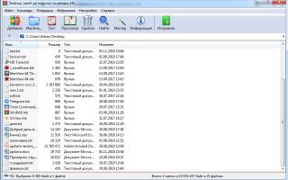 WinRAR Rus — архиватор для Windows 10