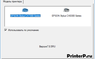 Драйвер для Epson Stylus CX7300 — Epson.su