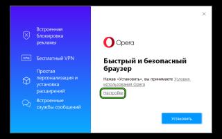 Opera для Windows 10