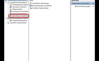 """Функция """"Поиск устройства"""" на Windows 10 обзор и настройка"""