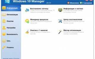 Windows 10 Manager — настройка, тюнинг и очистка «десятки»