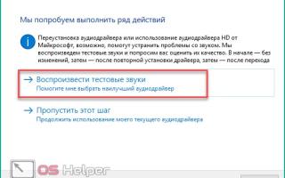 Настройка наушников и устранение неисправностей звука в Windows 10