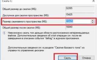 Создание диска D в Windows 10