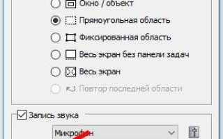 Как включить захват рабочего стола или определенной области на Windows 10?